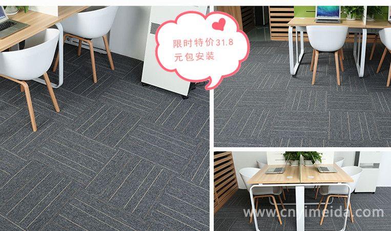 办公方块地毯-12